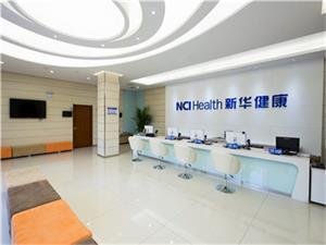 新华南京健康管理中心