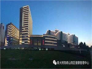 青岛大学附属医院崂山院区健康管理(体检)中心