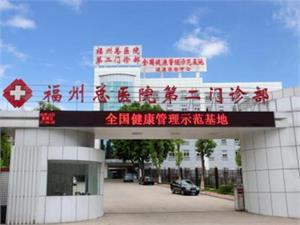 联勤保障部队第九OO医院二部健康体检管理中心