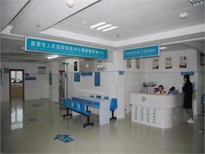 鹰潭市人民医院体检中心