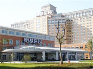 南京市明基医院健康管理中心