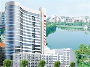 荆州市第二人民医院体检中心