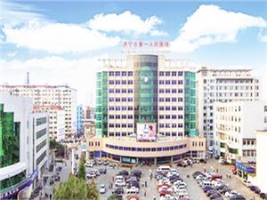 济宁市第一人民医院平安彩票娱乐平台(总院区)