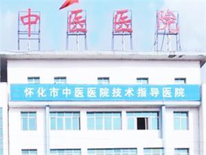 怀化市麻阳县中医院体检中心