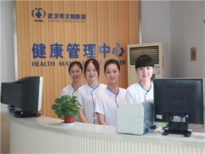 武汉市汉阳医院平安彩票娱乐平台