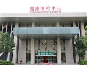 大同市第五人民医院体检中心