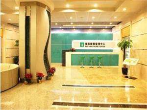 瑞慈上海嘉定体检中心