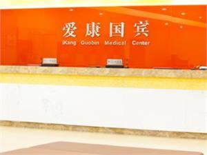 北京爱康国宾体检中心(西直门分院4层)