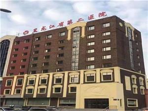 黑龙江省第二医院南岗院区健康体检中心