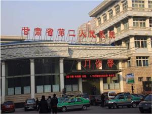甘肃省第二人民医院体检中心