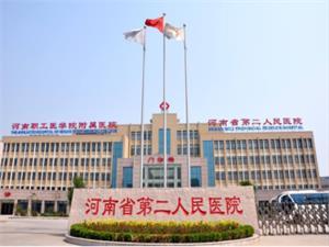 河南医学高等专科学校附属医院(河南省第二人民医院)