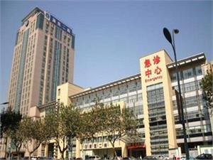 浙医二院体检中心(住院部)