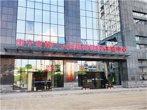 南宁市第一人民医院民主路健康体检中心