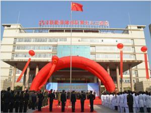 中国人民解放军联勤保障部队第982医院