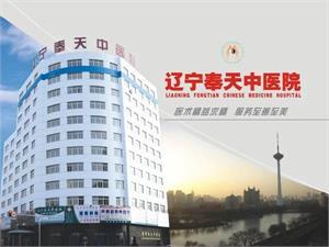 辽宁奉天中医院