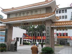肇庆市中医院体检中心