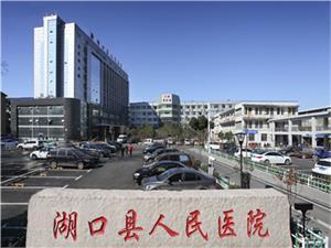 湖口县人民医院体检中心