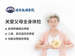 健康体检套餐7(女性)