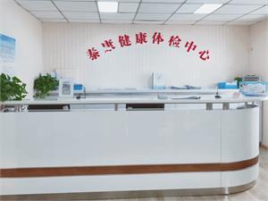 北京首钢特钢有限公司泰康医院体检中心