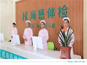 潍坊海慈健康体检中心