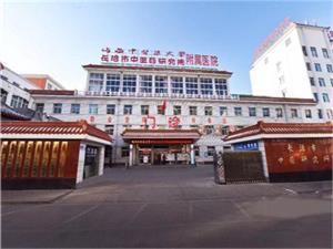 长治中医研究所附属医院体检中心