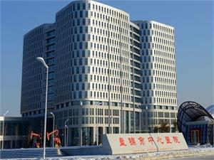 盘锦市中心医院