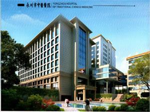 湖南省永州市中医医院体检中心