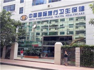 福建国际旅行卫生保健中心莆田分中心