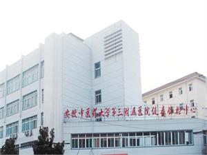 安徽中医药大学第三附属医院体检中心