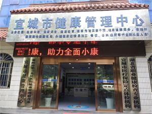 宜城疾病预防控制中心