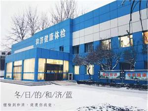 长治医学院附属和济医院体检中心