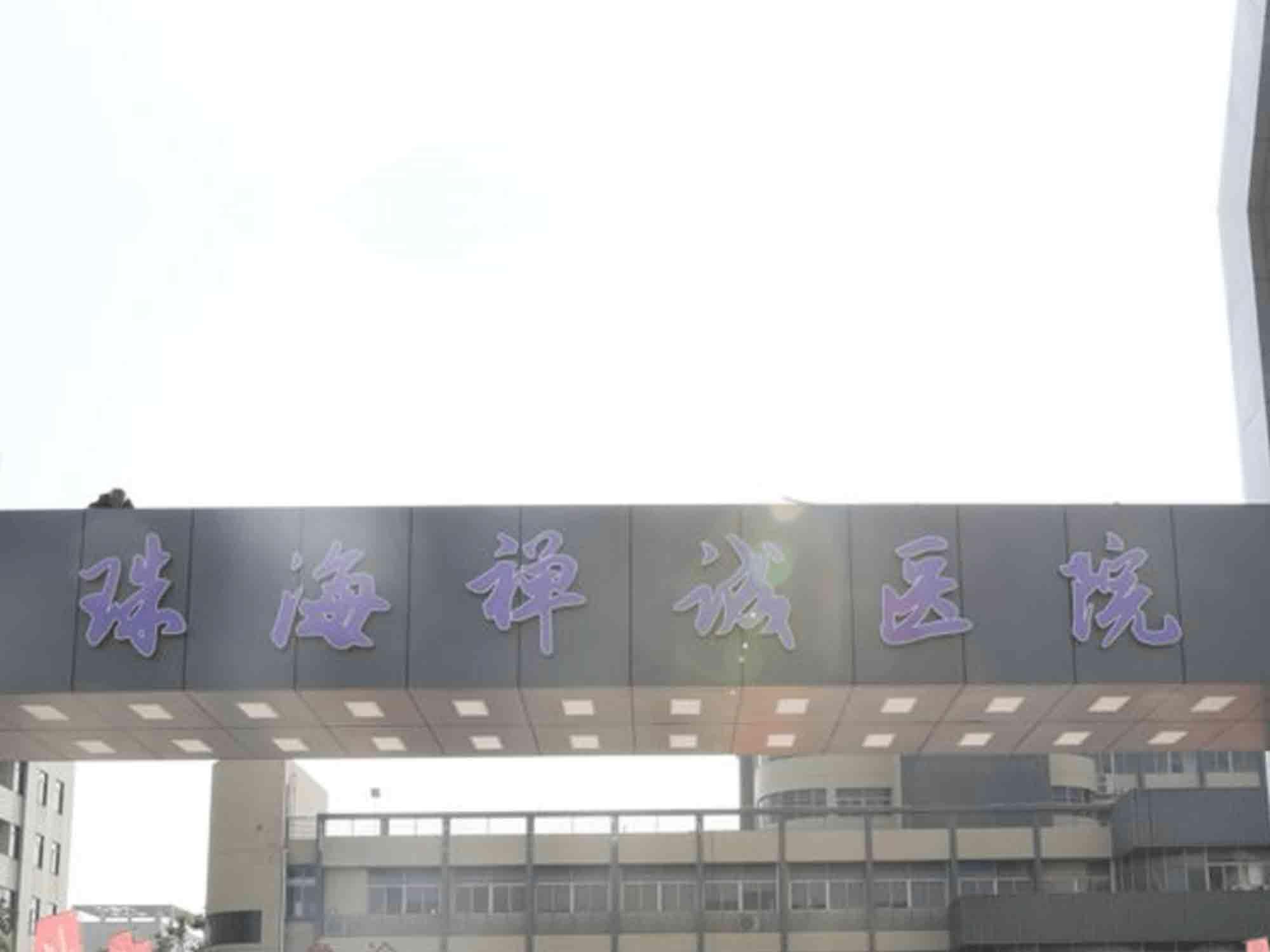 珠海禅诚医院(原珠海延年医院体检中心)