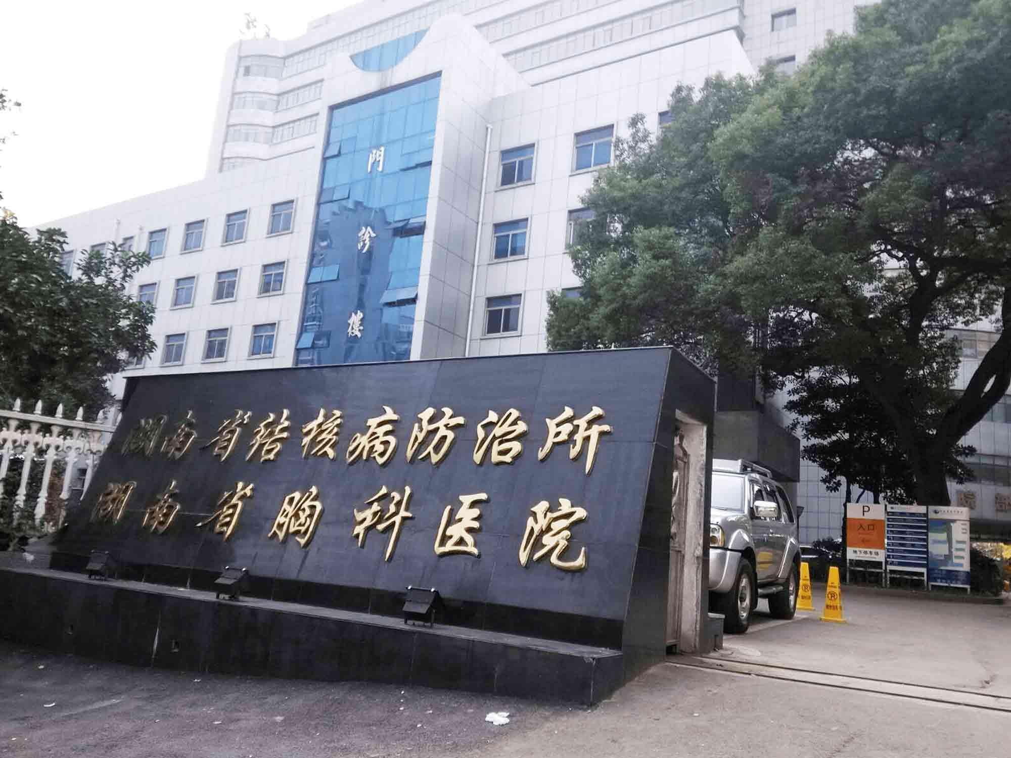 湖南省胸科医院