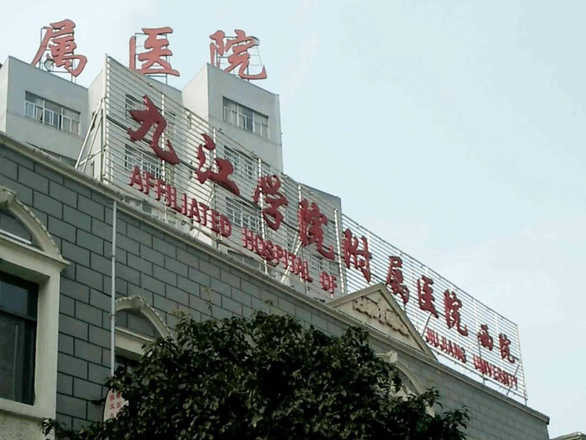 九江学院附属医院