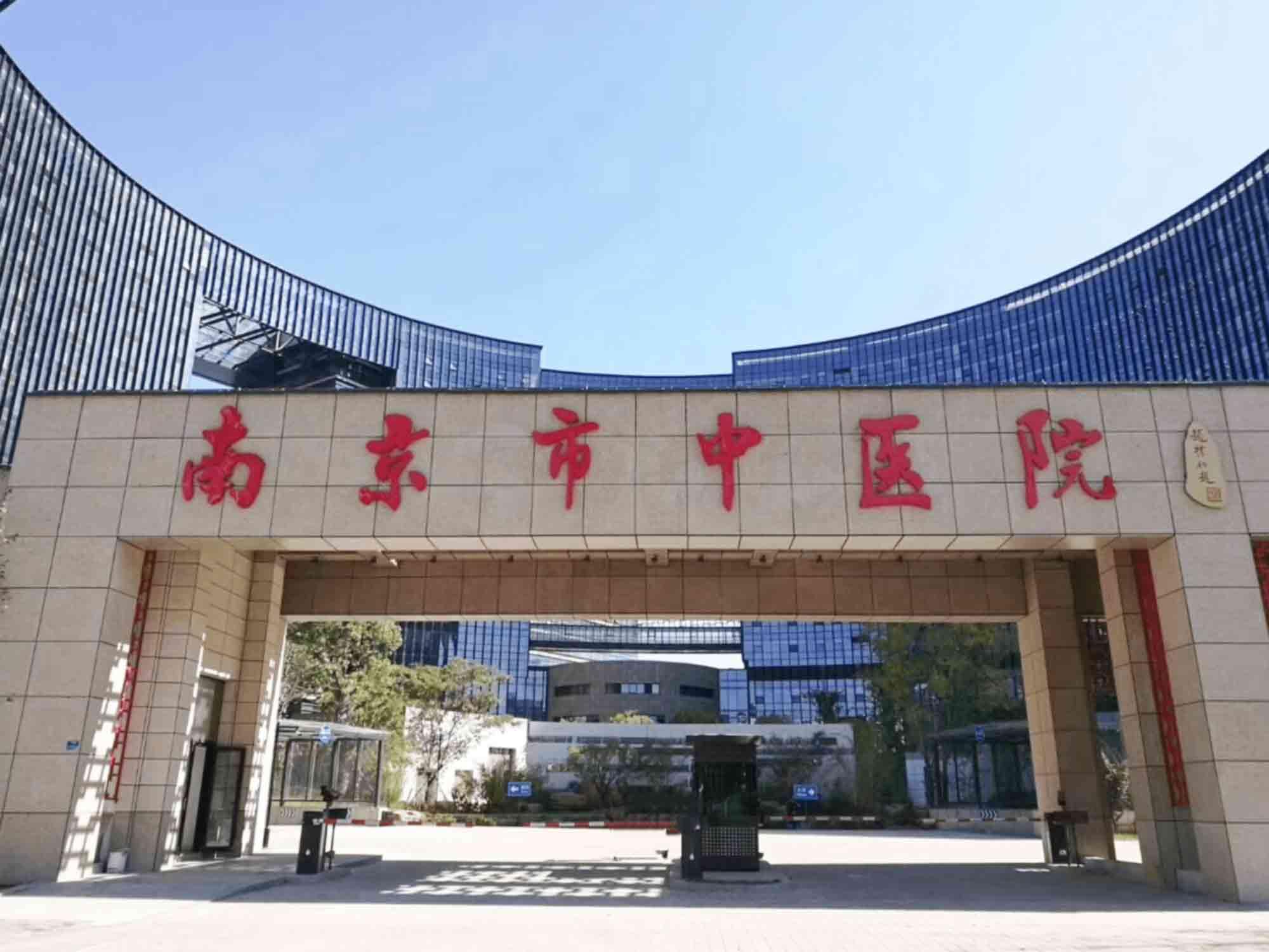 南京市中医院健康管理中心