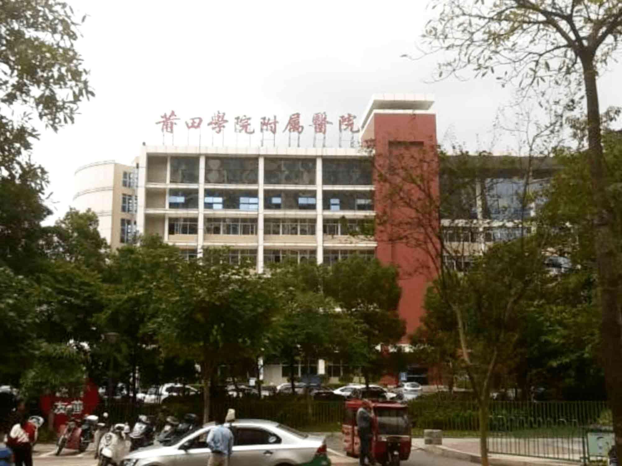 莆田学院附属医院体检中心