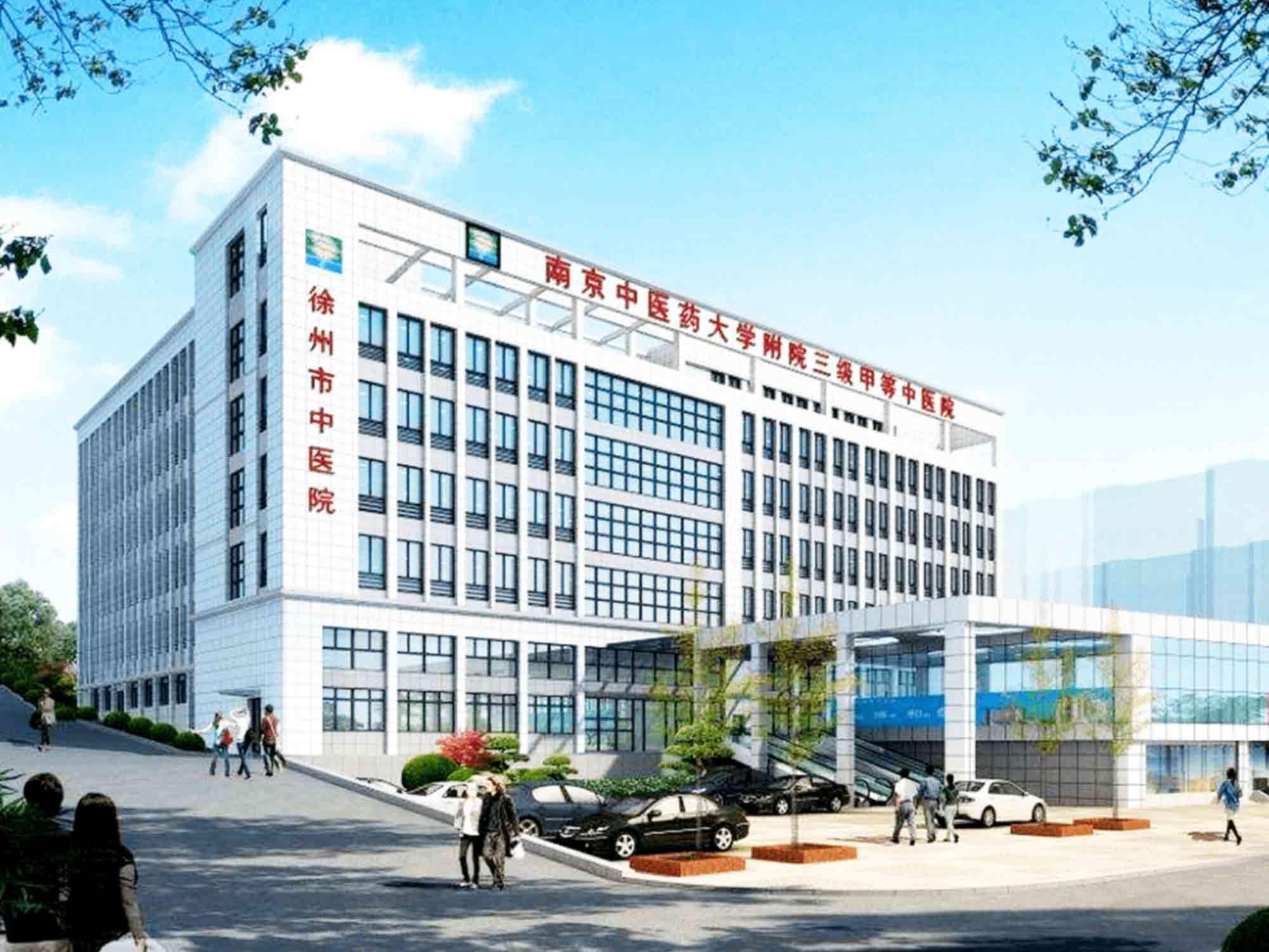 徐州市中医院体检中心