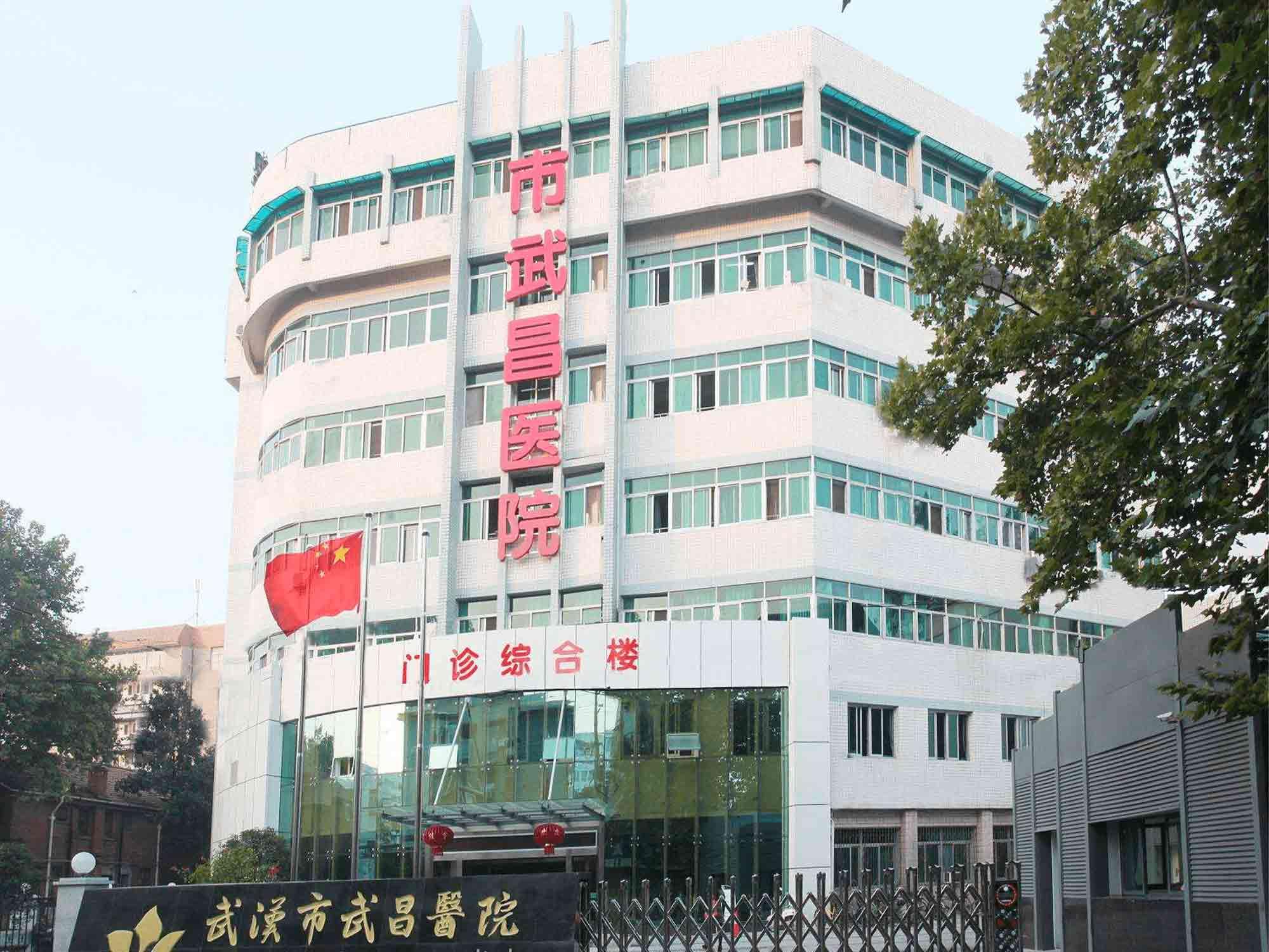 武汉市武昌医院体检中心