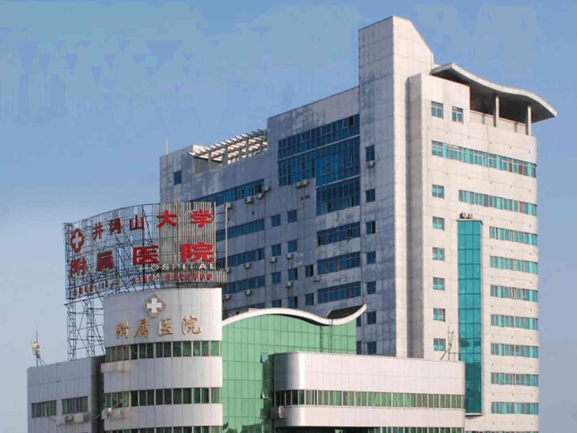 井冈山大学附属医院体检中心