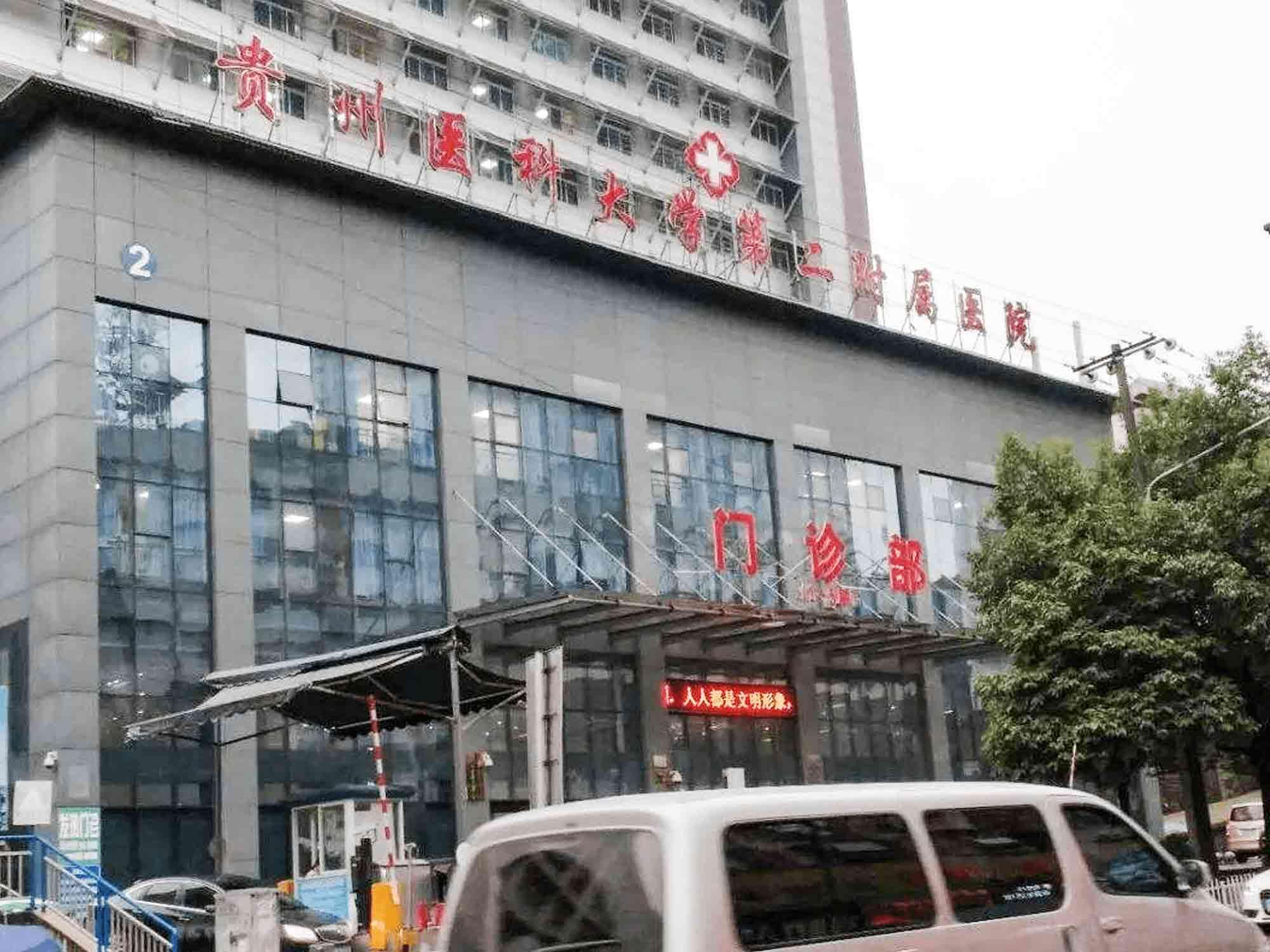 贵州医科大学第二附属医院体检中心
