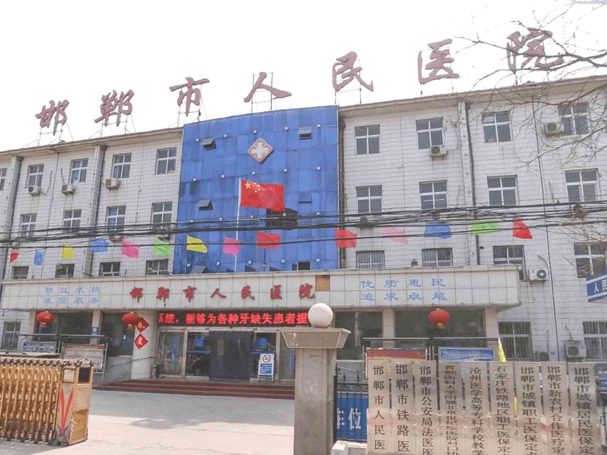 邯郸市人民医院体检中心