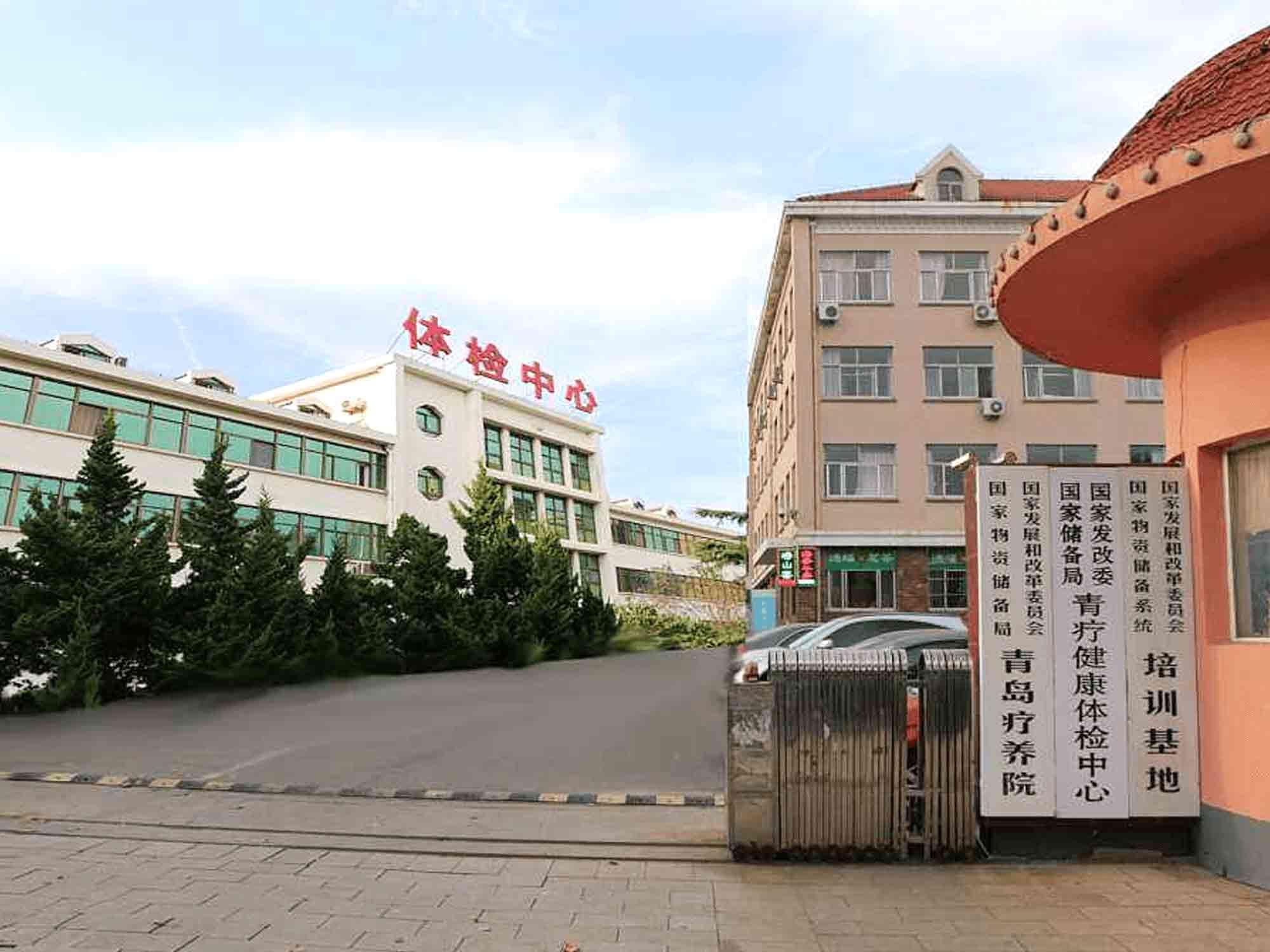 国家物资储备局青岛疗养院体检中心