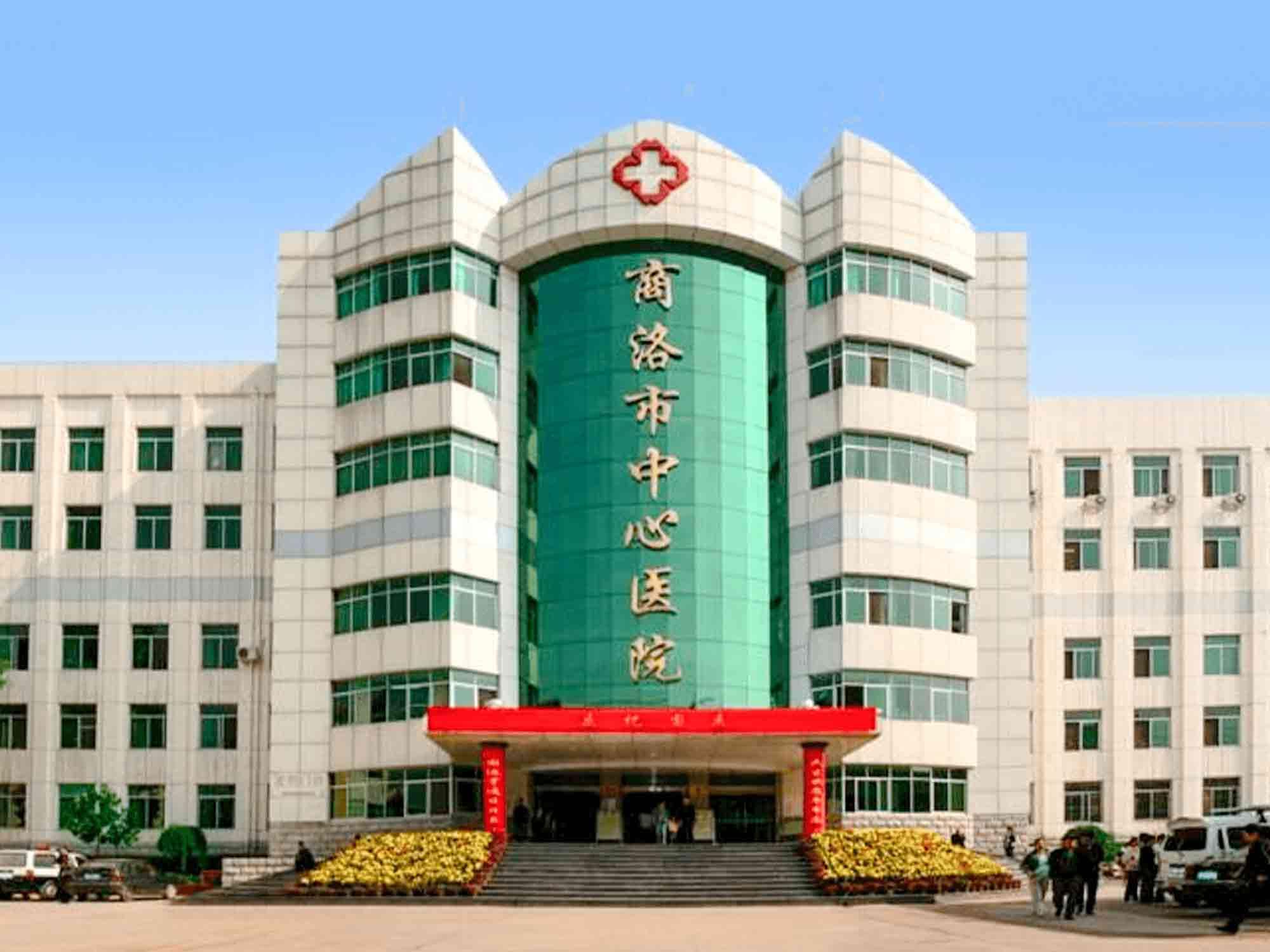 商洛市中心医院体检中心