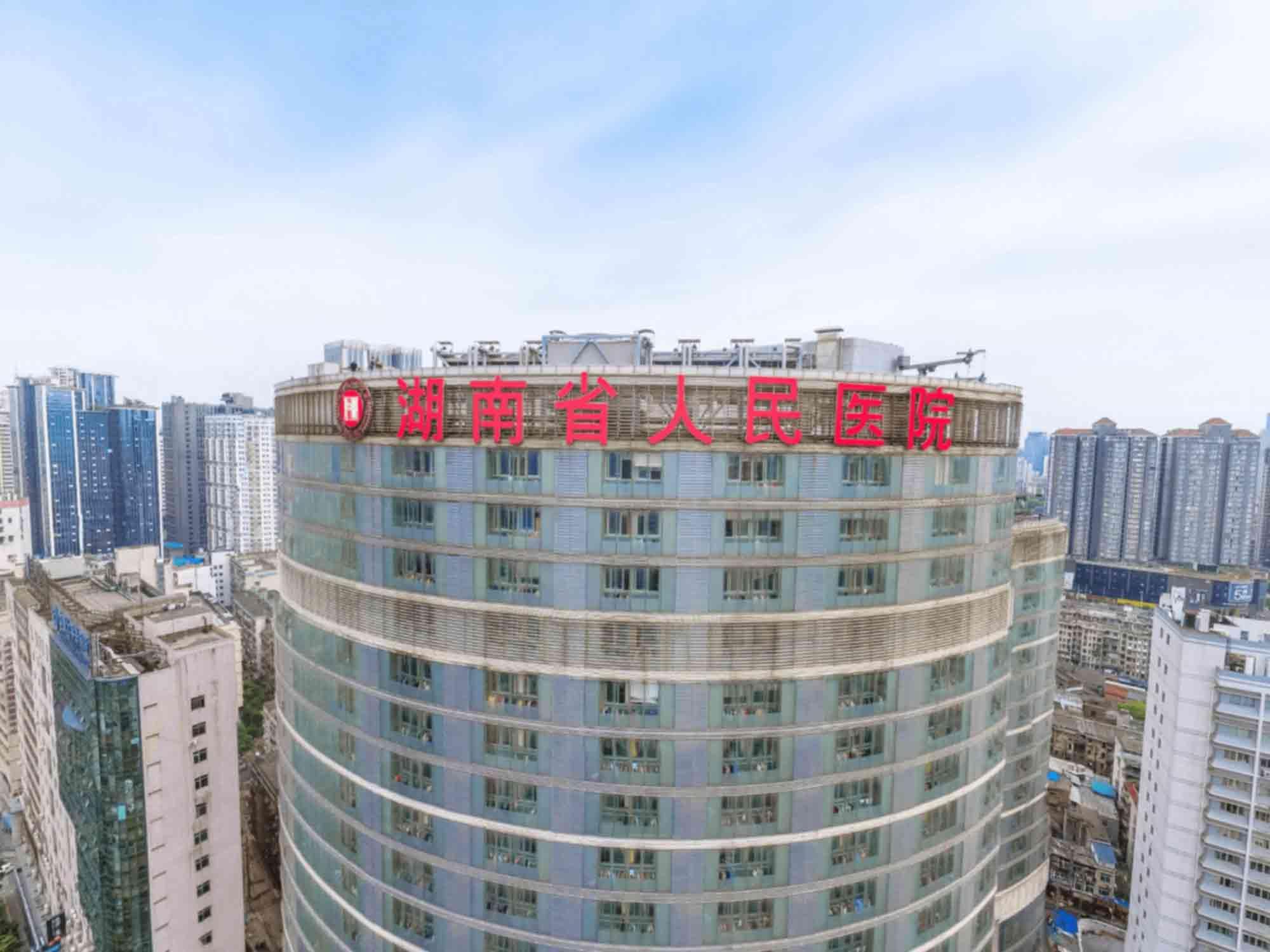 湖南省人民医院体检中心(岳麓山院区)