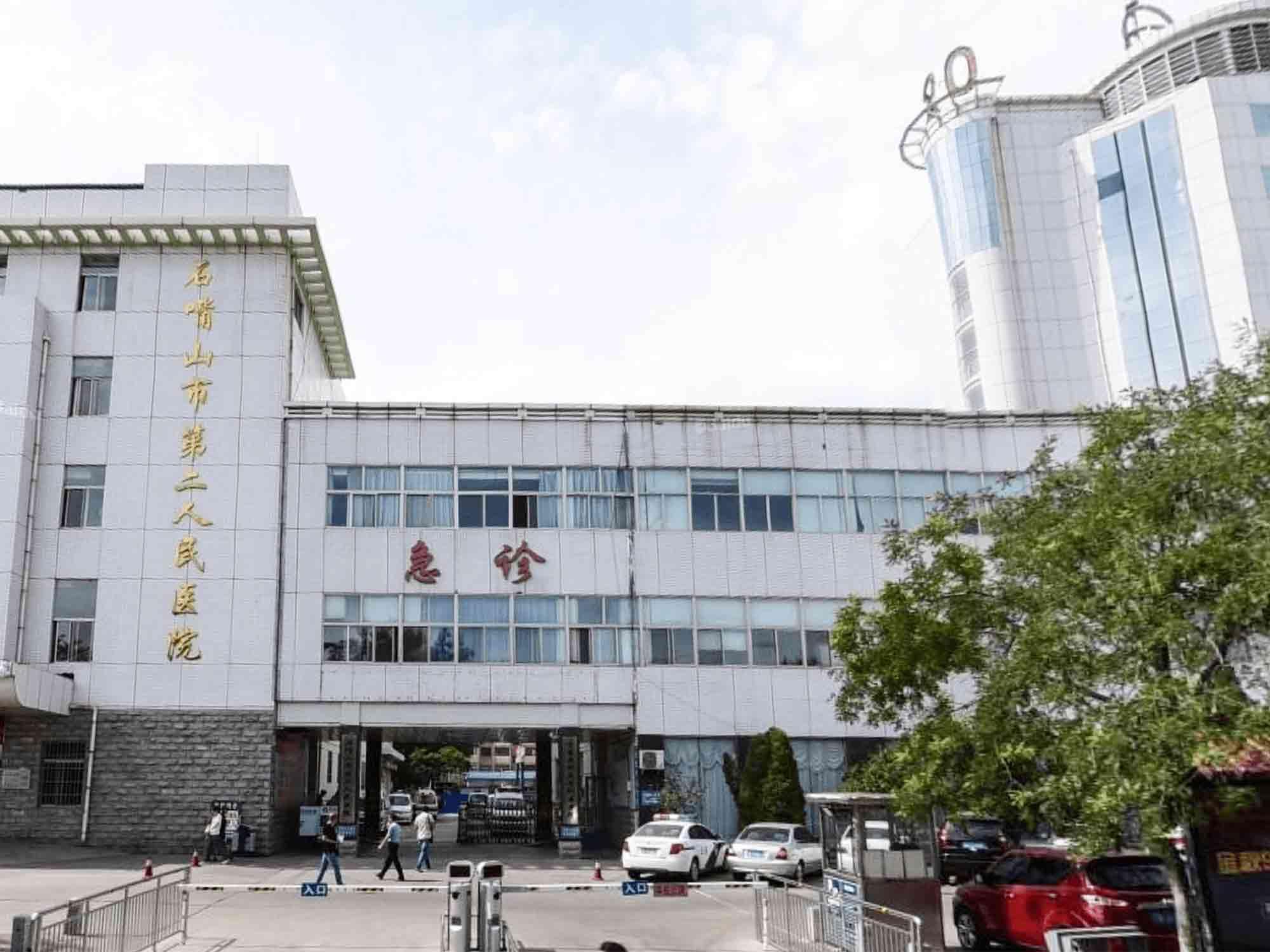 石嘴山市第二人民医院体检中心
