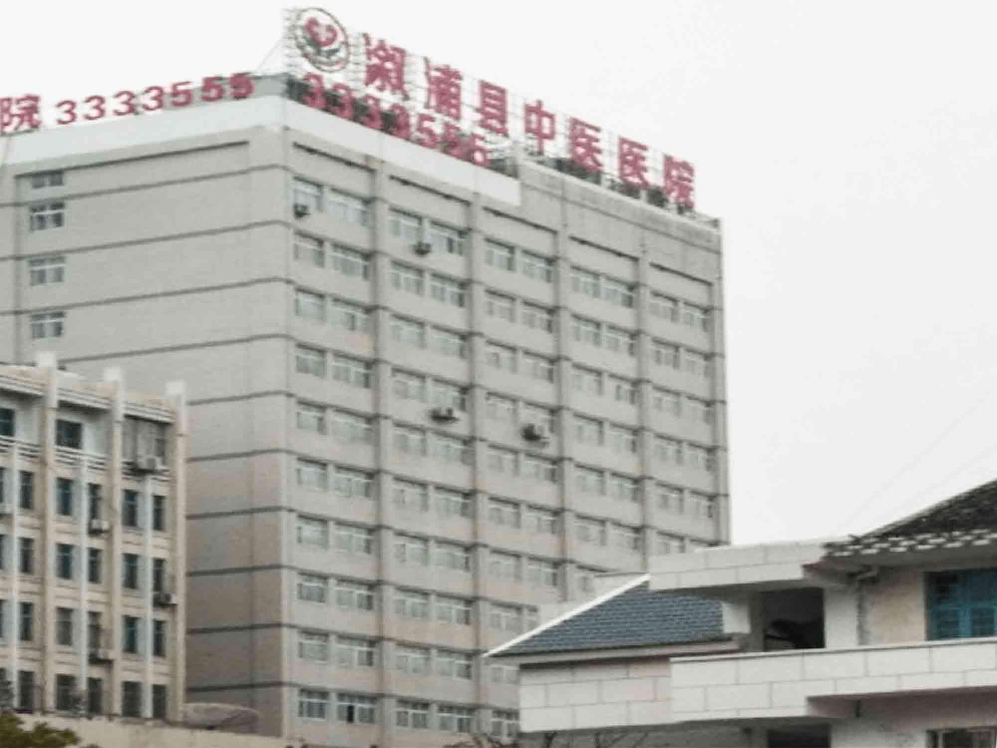 溆浦县中医医院