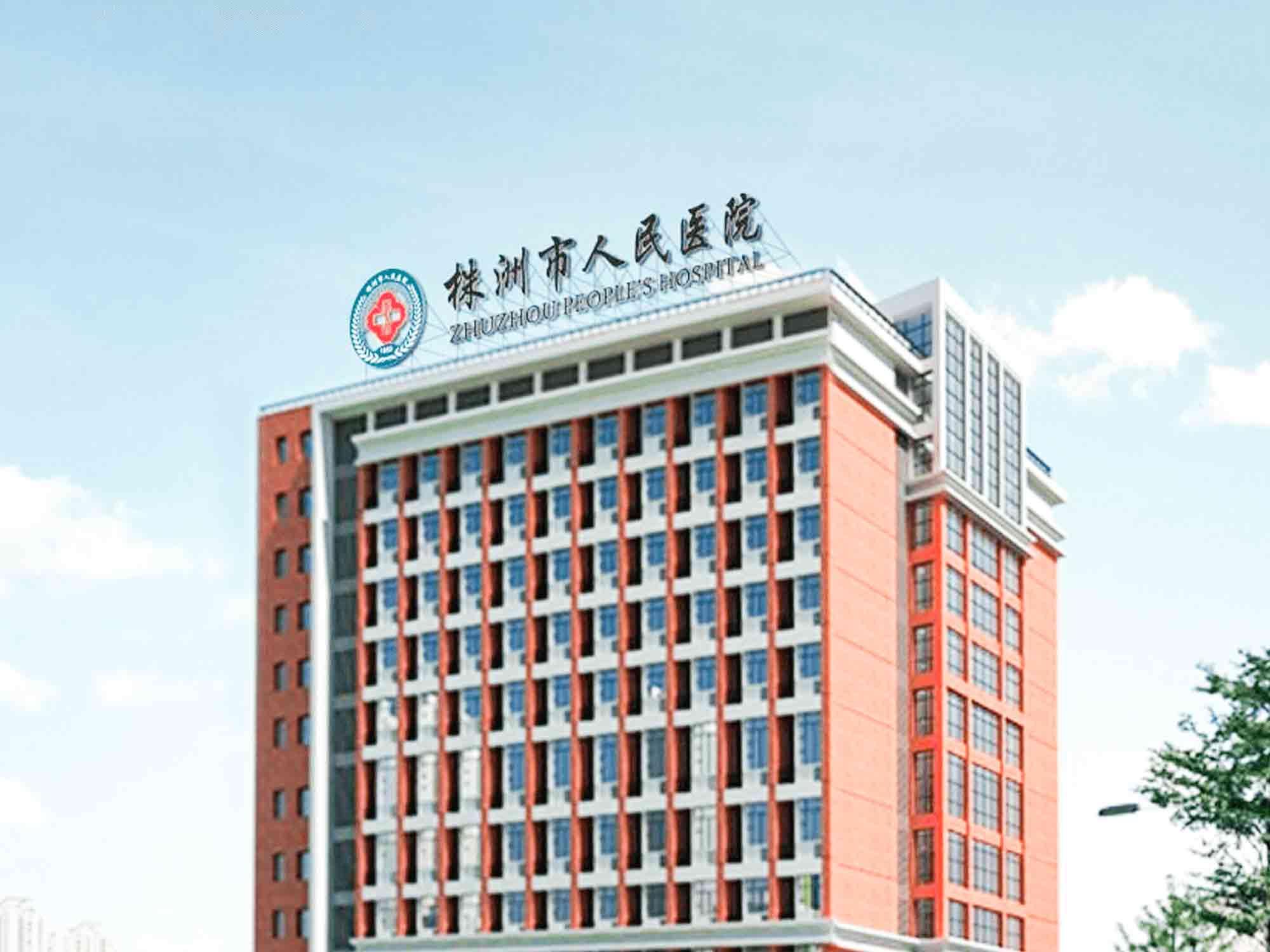 株洲市人民医院健康管理中心