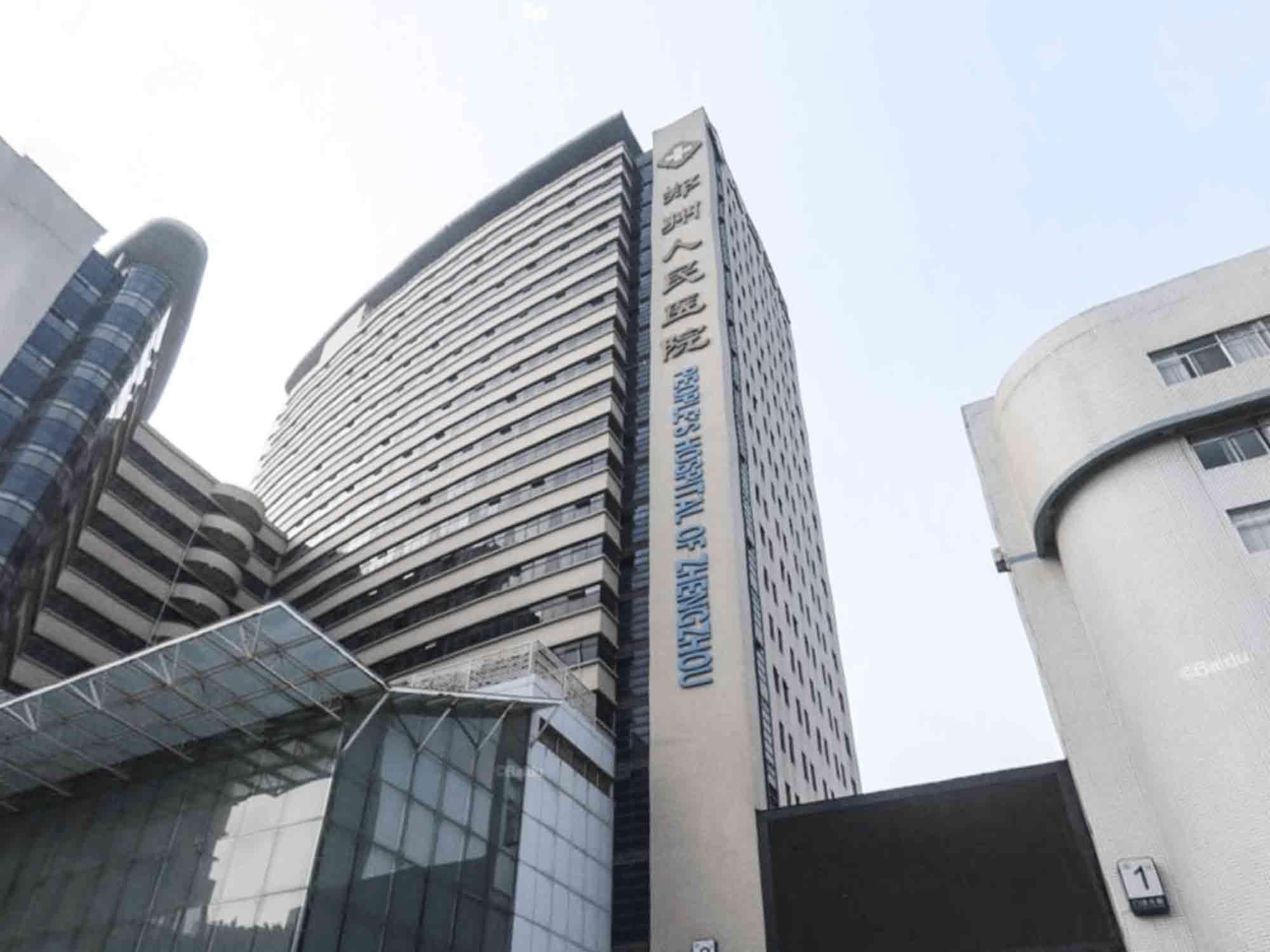 郑州人民医院健康医学中心
