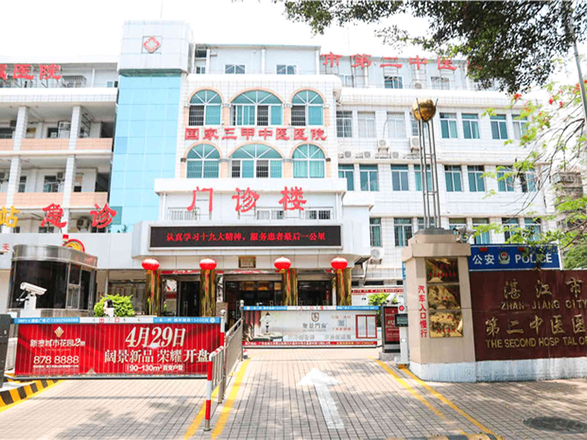 湛江市第二中医院体检中心