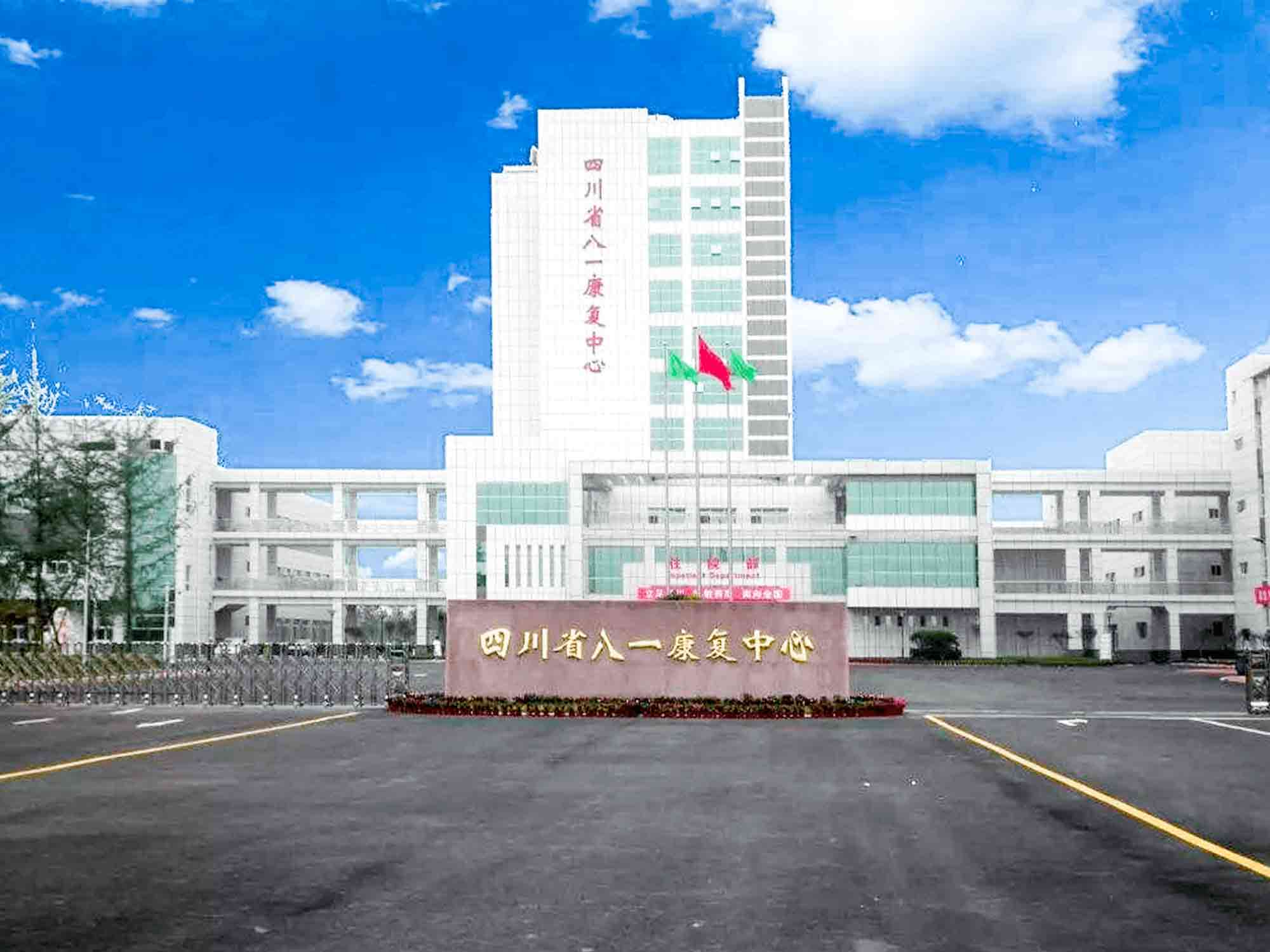 四川省八一康复中心体检中心